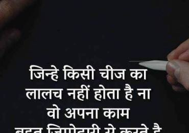 Today Hindi Quotes for 16 May 2019