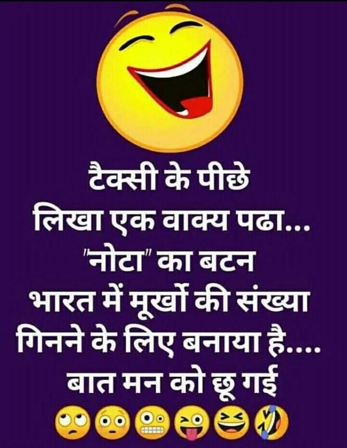 Today Hindi Jokes - नए हिंदी चुटकुले - 07 May 2019