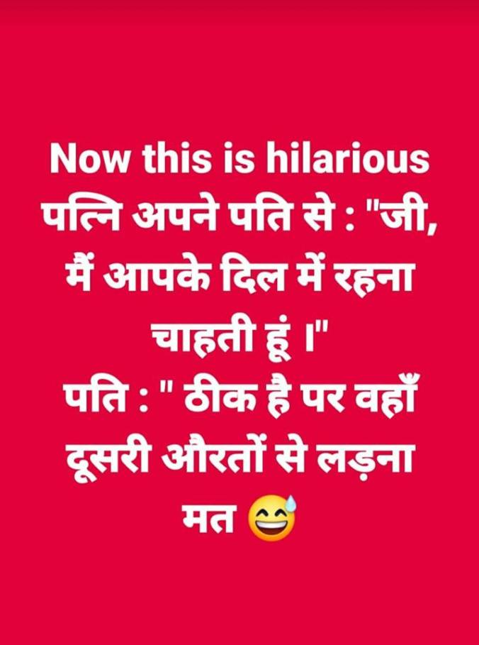 Today Hindi Funny Jokes for 17 May 2019