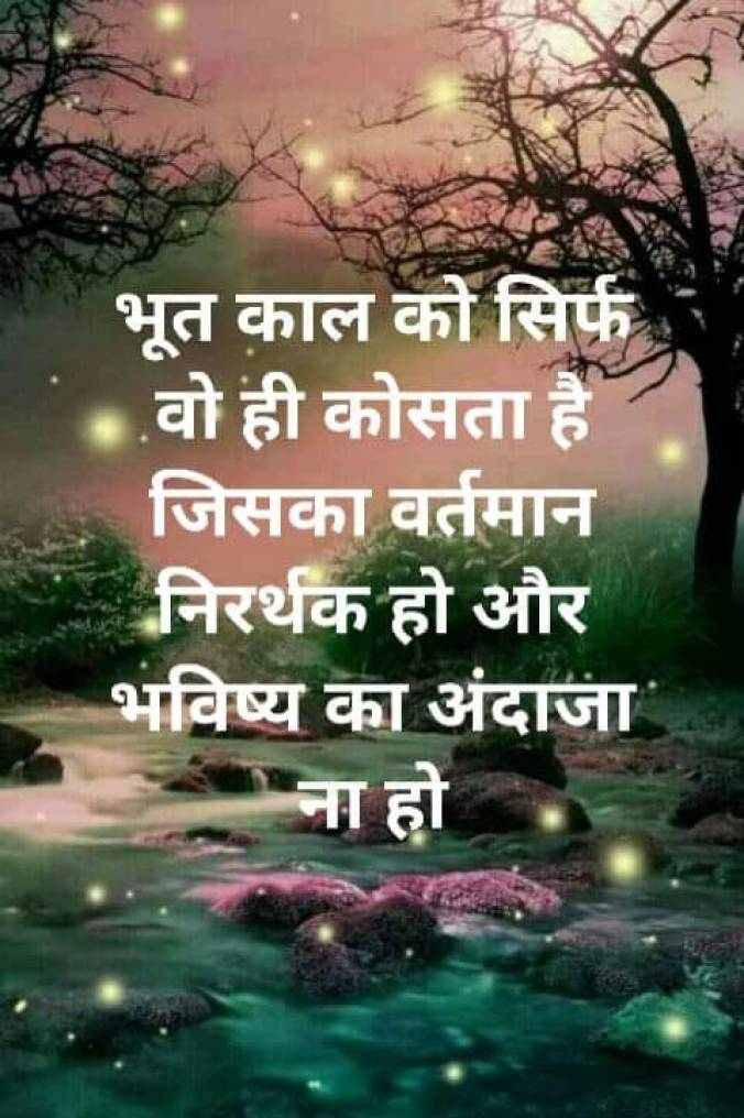 Today Hindi Quotes for 27 May 2019