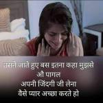 Today Hindi Shayari 12 June 2019