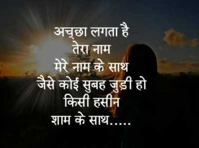 Today Hindi Shayari for 3 June 2019