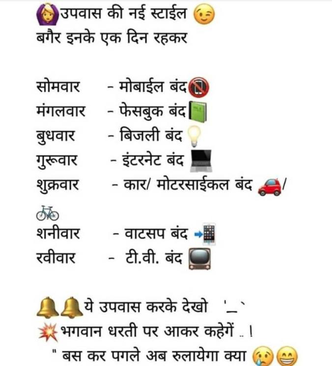 Today Hindi Jokes For 12 June 2019