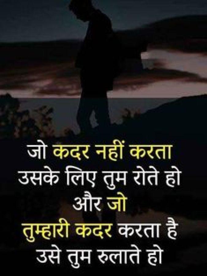 Today Hindi shayari for 7 June 2019