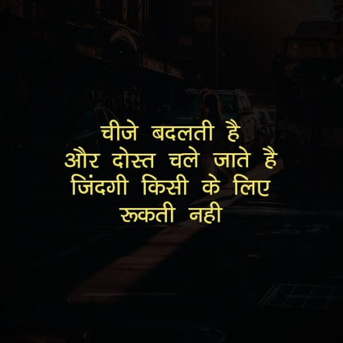 Today Hindi Quotes for 17 June 2019