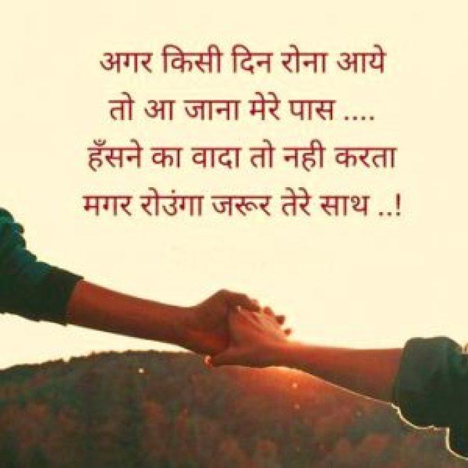 Today Hindi Shayari for 6 June 2019