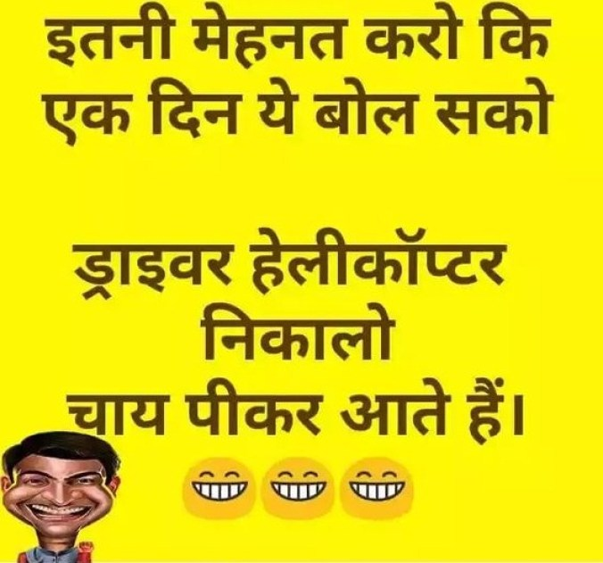 Today Hindi Jokes for 19 June 2019