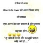 Today Hindi  Jokes for 17 June 2019