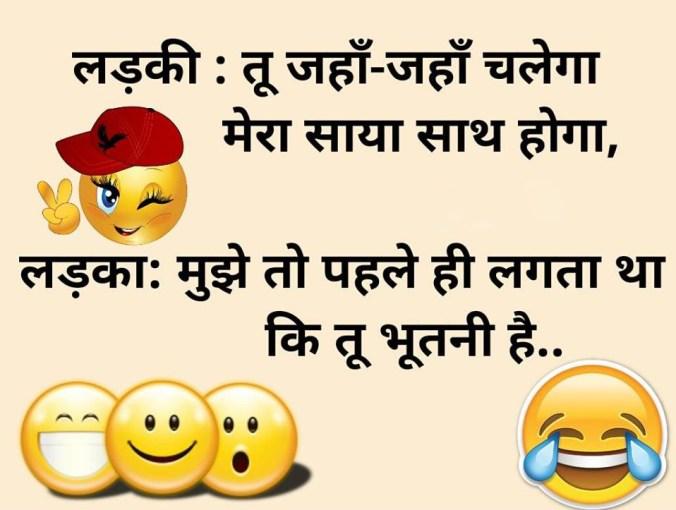 Today Hindi Jokes for 7 June 2019