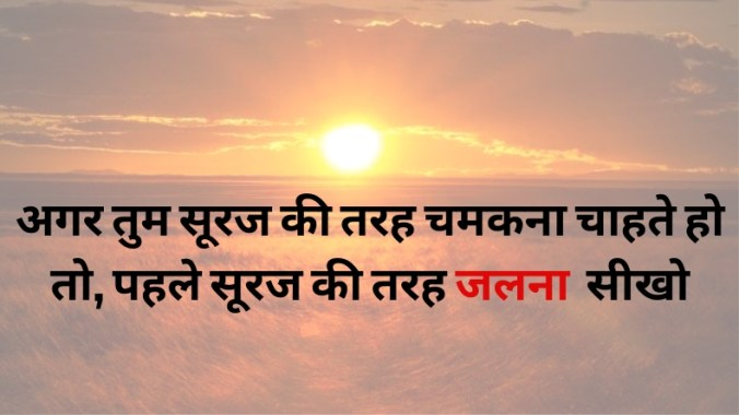 Today Hindi Quotes for 8 June 2019