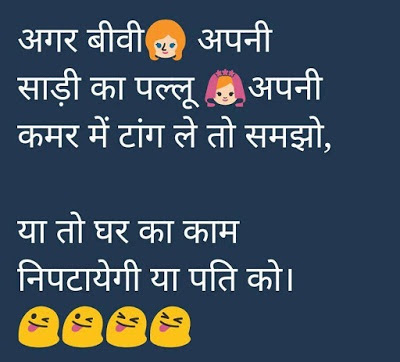 Today Hindi Jokes - 9th Dec 2019