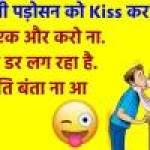 Today Hindi Jokes 7th dec.2019
