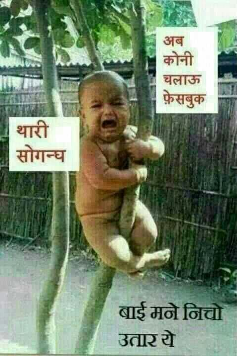 facebook-funny-hindi-kid