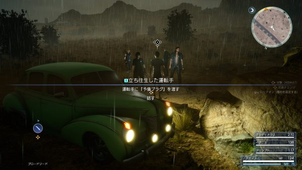 Final-Fantasy-XV-240616-007