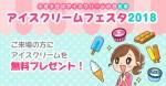 Giornata nazionale del gelato in Giappone