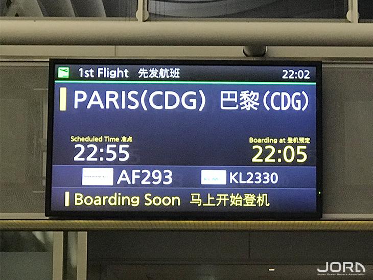 Parisへ向けてフライト
