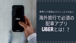 【クーポン配付中】配車サービスUberの使い方をわかりやすく解説