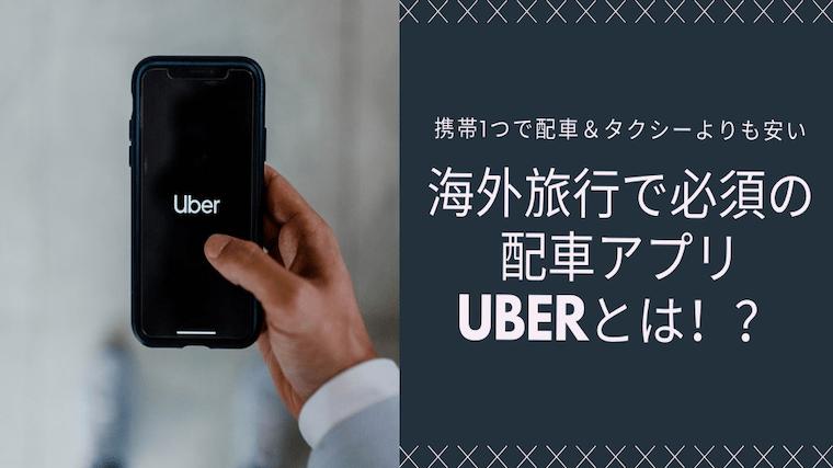 【クーポン配付中】 配車サービスUberの使い方をわかりやすく解説