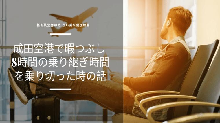 成田空港で暇つぶし! お金を使わず約8時間を潰す方法を教えます!