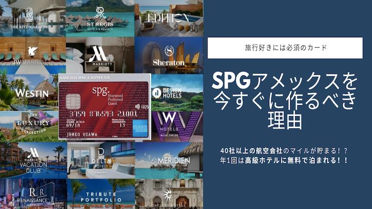 SPGアメックスは最高のカード【マイルが貯まるし特典も豊富】
