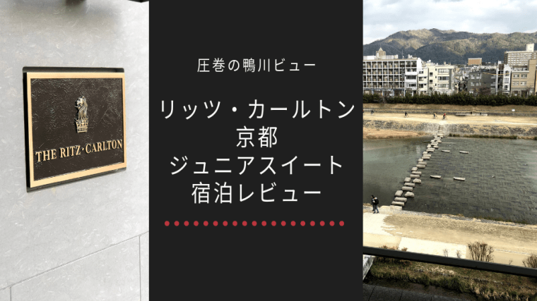 リッツカールトン京都 宿泊記 和×エレガント プラチナ特典も豪華
