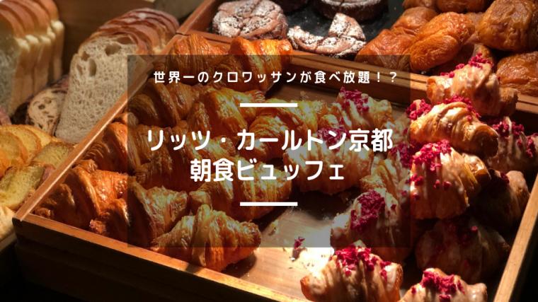 【優雅な朝】 リッツカールトン 京都 朝食 ビュッフェ
