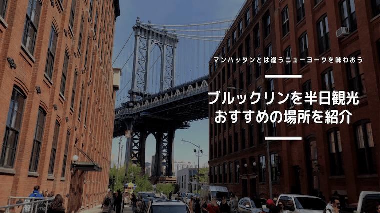 ブルックリン観光