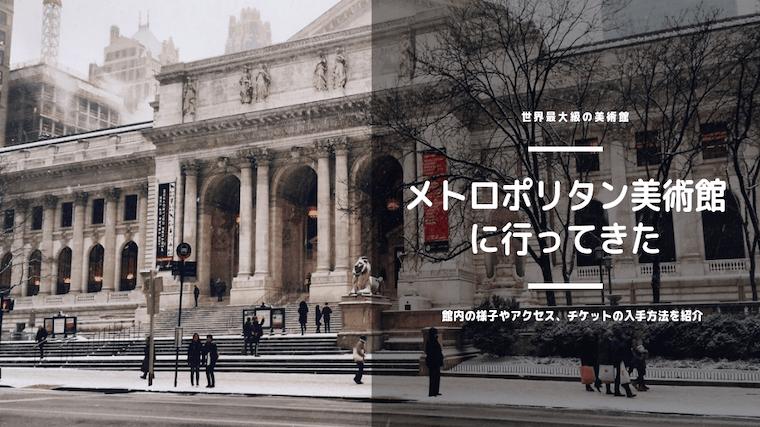 ニューヨーク メトロポリタン美術館 見どころ