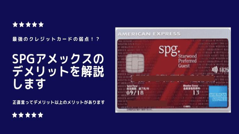 SPGアメックス デメリット