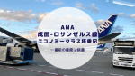 ANAの成田発ロサンゼルス行きのエコノミークラス搭乗記