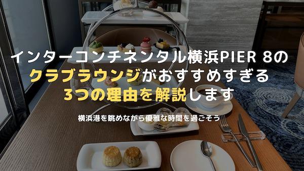 インターコンチネンタル横浜Pier 8 クラブラウンジ