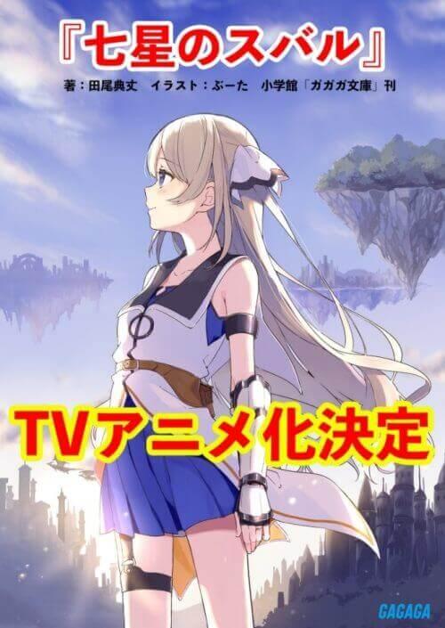 Shichisei no Subaru // Seven Senses of the Re'Union -- Body 1