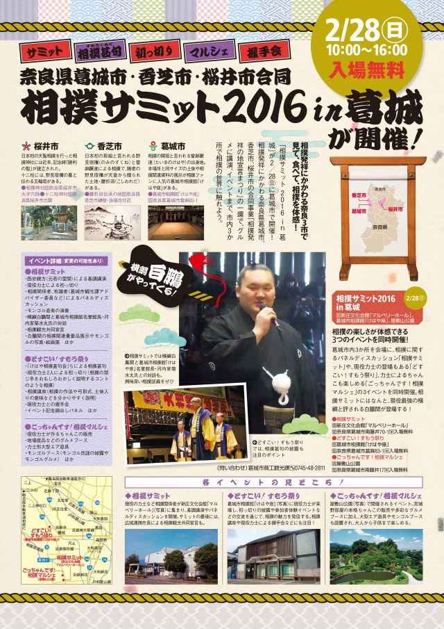 KW04_sumo_1p_zenkoku_chirashi.indd