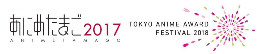 Tokyo Anime Award Festival 2018