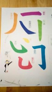 Calligraphie-1-2