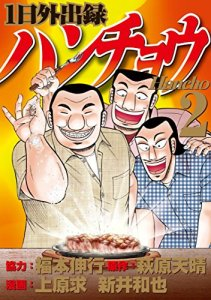 8e Ichinichi Gaishutsuroku Hanchou de Nobuyuki Fukumoto, Tensei Hagiwara, Kazuya Arai & Motomu Uehara