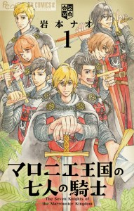 1er Maronie Oukoku no Shichinin no Kishi (The Seven Knights of the Marronnier Kingdom) de Iwamoto Nao