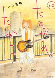 4e Tasogare Takako de Kiwa Irie