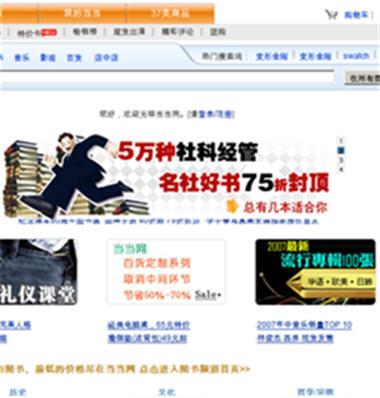 """L'image """"https://i2.wp.com/www.journaldunet.com/ebusiness/internet/dossier/070719-leaders-internet-chine/images/dangdang.jpg"""" ne peut être affichée car elle contient des erreurs."""