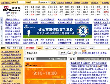 """L'image """"https://i2.wp.com/www.journaldunet.com/ebusiness/internet/dossier/070719-leaders-internet-chine/images/sina.jpg"""" ne peut être affichée car elle contient des erreurs."""