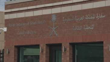 étudiants saoudiens