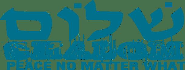 Asking for Shalom