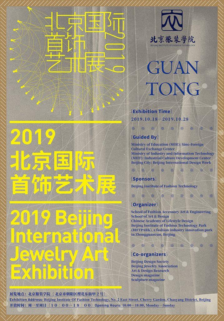 Bienal de Beijing