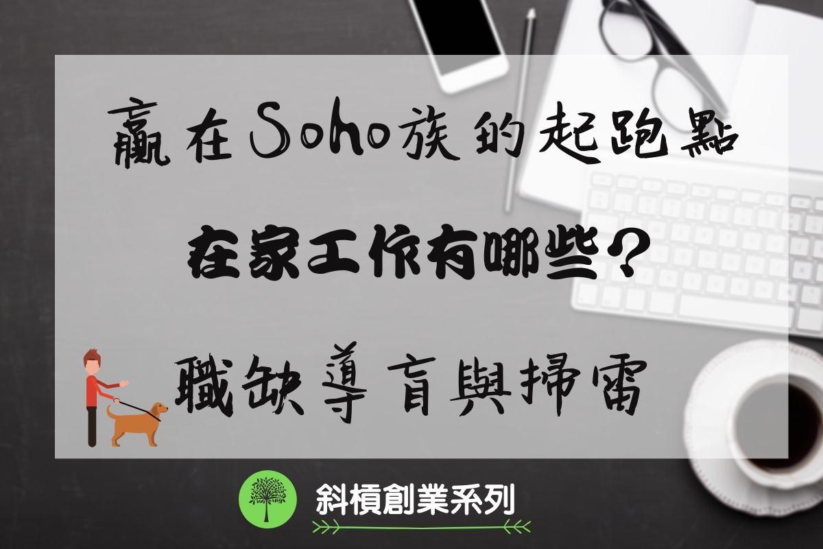 soho族