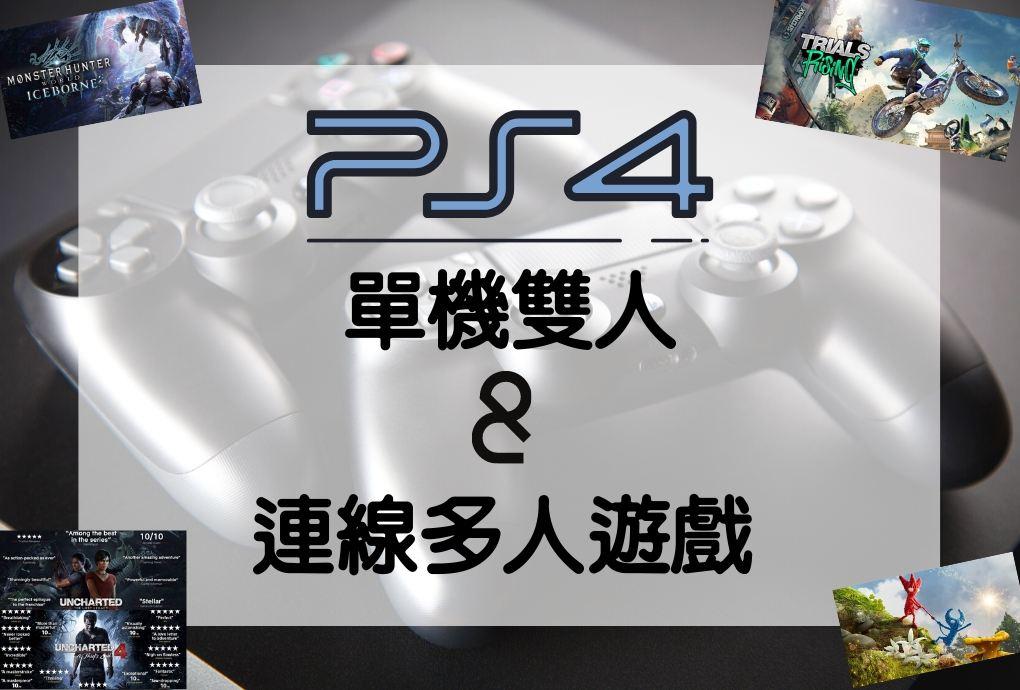 PS4多人遊戲