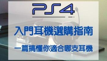 PS4耳機推薦