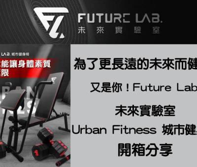 未來實驗室 健身