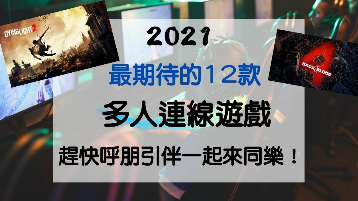 2021連線遊戲推薦