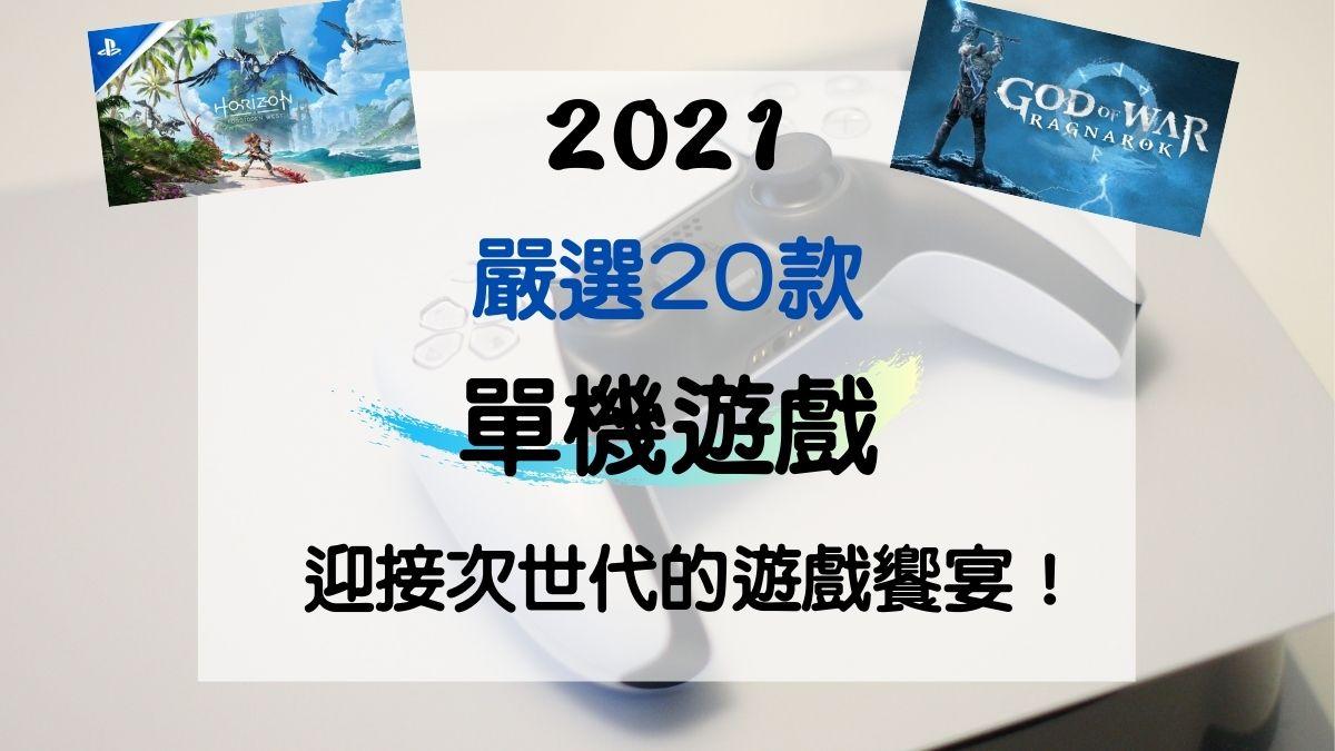 2021單機遊戲推薦