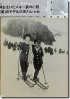 гейши на лыжах